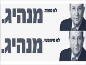"""Labouristická kampaň: """"Barak není sympatický nebo trendy. Barak je lídr!"""""""