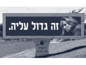 """Negativní kampaň Likudu: Cipi Livniová s heslem """"To je nad její síly."""""""