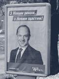 Pouliční reklama třetího kandidáta z prvního kola Serhyje Tihipka. Prezidentské volby využil jako předstupeň k založení nové politické strany.
