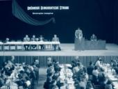 Ustavující kongres ODS se konal v dubnu 1991 v Olomouci